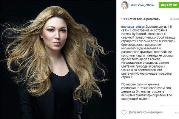 Сообщение о болезни Ирины Дубцовой размещено микроблоге певицы