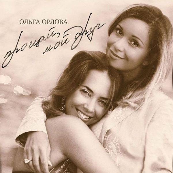 Песню для Жанны Ольга назвала «Прощай, мой друг»