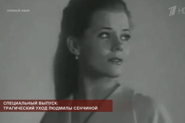 Людмила Сенчина была знаменита на всю страну