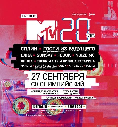 27 сентября любимому каналу исполнится 20 лет