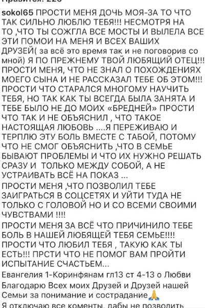 Андрей Соколовский поспешил удалить пост