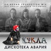 Обложка альбома «К.У.К.Л.А.»