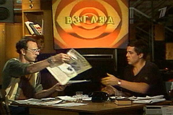 Ведущие программы «Взгляд» Дмитрий Захаров (на фото слева) и Александр Любимов