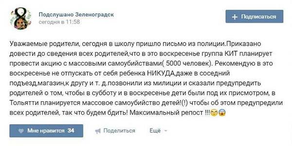 Такое сообщение распространяется в группе родителей одной из школ Калининградской области