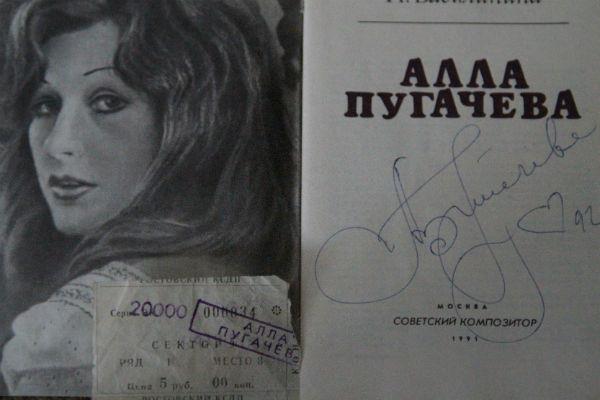 В 1992 году Алла дала Игорю автограф