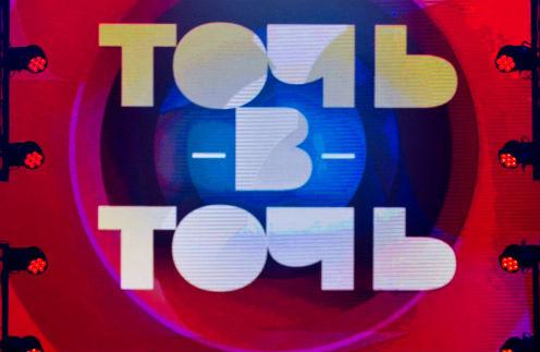 Логотип программы «Точь-в-точь»