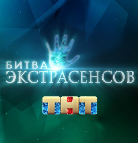 «Битва экстрасенсов» является одним из самых рейтинговых проектов на отечественном телевидении