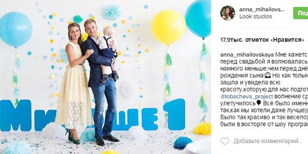 Анна Михайловская с супругом Тимофеем Каратаевым и сыном Мирошей на детском празднике
