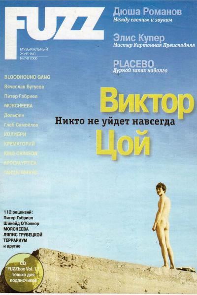 Эта фотография делалась  для альбома «Аквариума»,  а попала на обложку  журнала