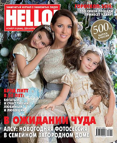Обложка журнала HELLO!
