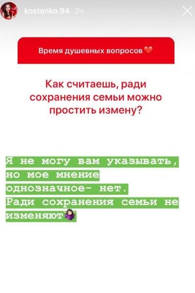 Костенко заговорила на тему измены