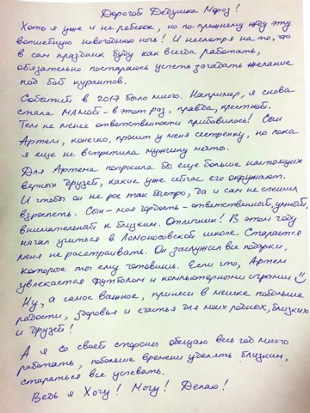 Письмо певицы Деду Морозу