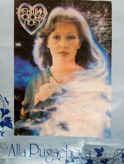 В благодарность Алла Борисовна однажды подарила этот плакат с автографом и контрамарки на концерт