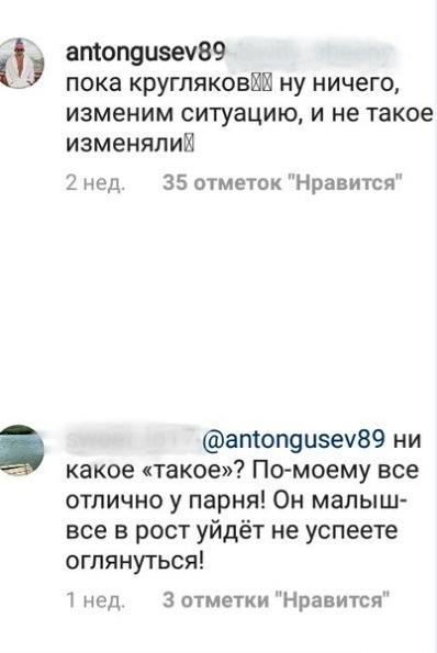 Пользователи Сети уверены: Гусев слишком придирчив к сыну