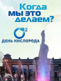 Звезды примут участие в крупнейшей акции «Кислород для всех»