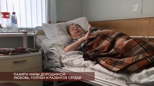 Нина Дорошина верила, что обязательно вылечится