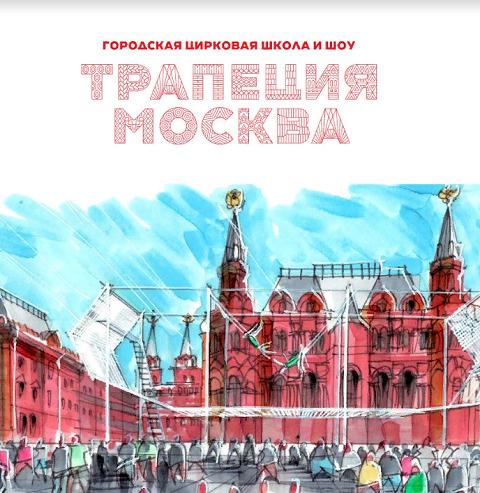 На Дне города городской цирковой школой будут установлены специальные конструкции