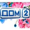 5 тысяч дней в эфире: как изменились самые яркие участники «Дома-2»