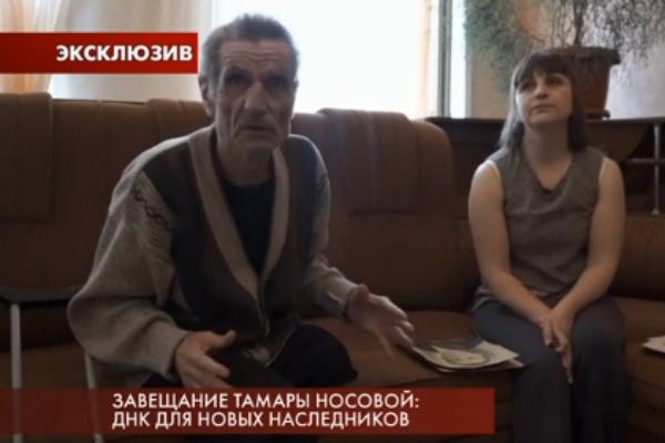 Предполагаемые родственники Носовой из Хабаровска