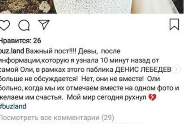 Поклонники Бузовой призывают не обсуждать Лебедева, чтобы не делать Ольге больно