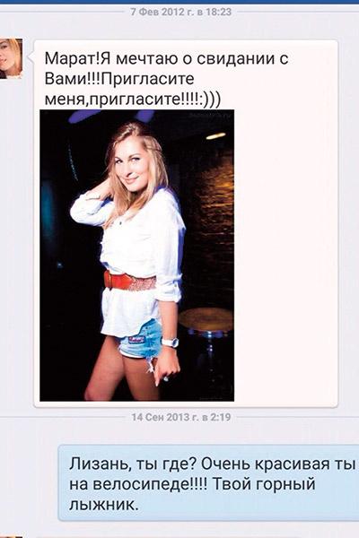 На предложение Шевырковой Башаров ответил через 1,5 года