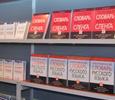 Главные слова года: пенсия, харассмент и Крымский мост