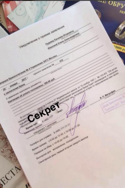 По возвращении в Москву Евгений и Елена поспешили в загс
