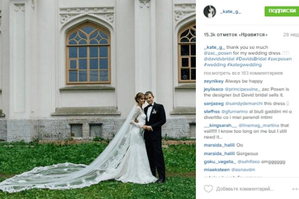 Свадьба модели состоялась полгода назад