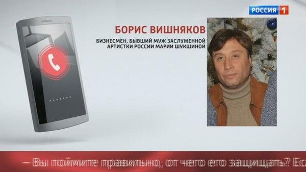 Журналисты связались с Борисом Вишняковым по телефону