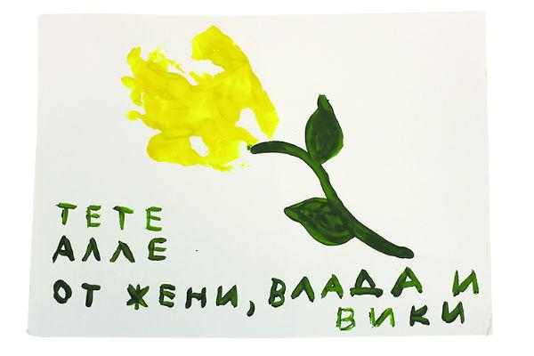 Весной 2015 года Женя нарисовал и подарил Алле Борисовне желтый тюльпан