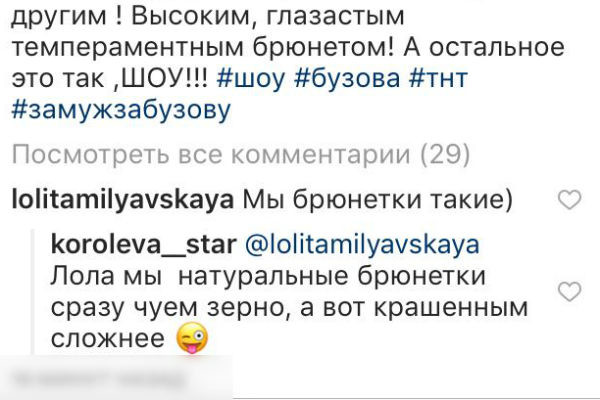 Наташа Королева высмеяла «крашеную брюнетку» Ольгу Бузову