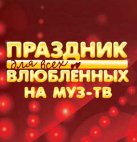 МУЗ-ТВ устроит праздник для всех влюбленных