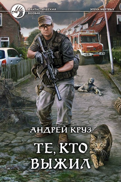 В России книги Андрея Круза пользуются большой популярностью