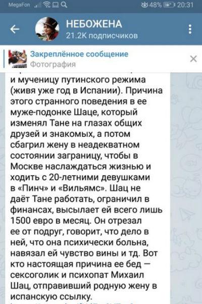 Телеграм-канал «Небожена» обвинил Михаила Шаца в изменах жене