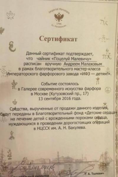 Сертификат Андрея Малахова о том, что он создал авторский чайник