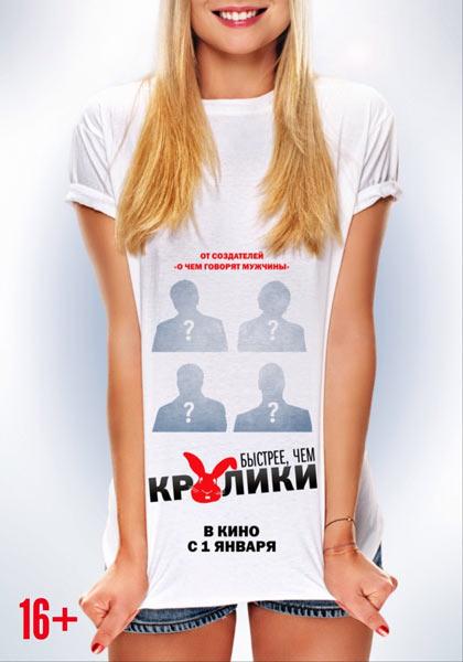 Постер фильма «Быстрее, чем кролики»
