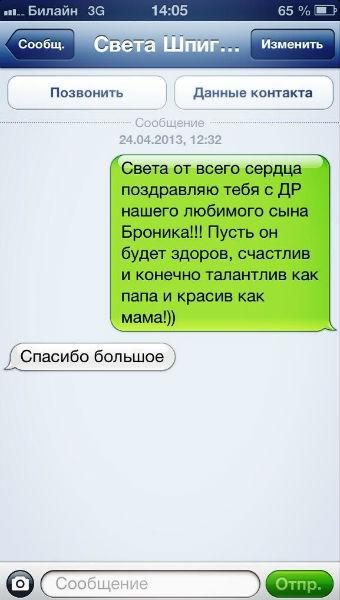Такой скриншот переписки Басков разместил на своей странице