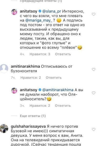Анита активно защищала Ольгу