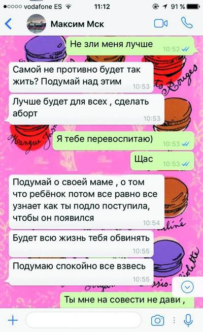 Переписка Валерии и Максима