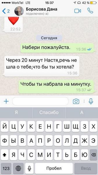 Анастасия Волочкова пыталась связаться с коллегой и поговорить по поводу ее высказывания