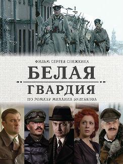 "Афиша к сериалу ""Белая гвардия"""