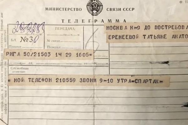 Еремеев сравнил даты и города, в которых бывал Мишулин, и они совпадают с временем и местом отправки телеграмм
