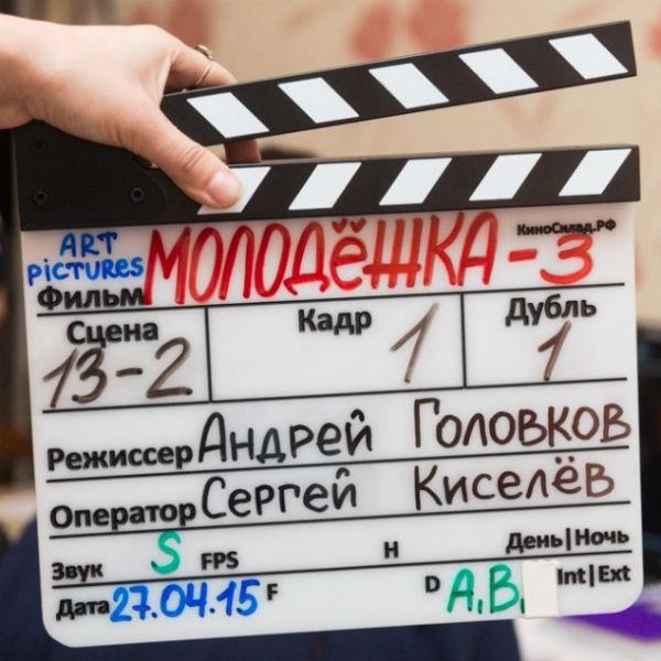Съемки третьего сезона стартовали в апреле