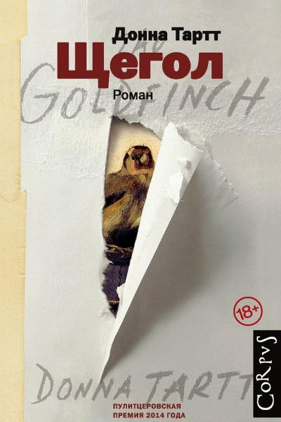 Книга Донны Тартт «Щегол»