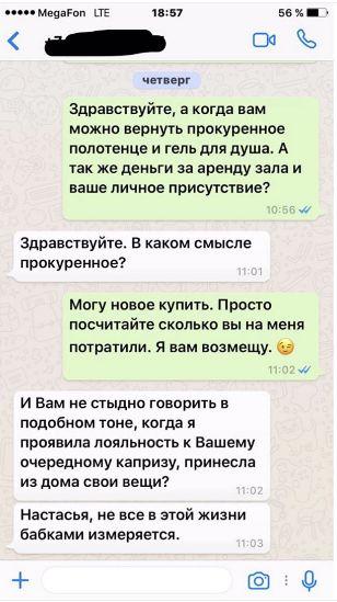 Самбурская предлагает возместить все расходы