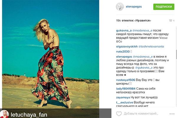 Лена Летучая попросила подписчиков микроблога отдать свой голос за нее
