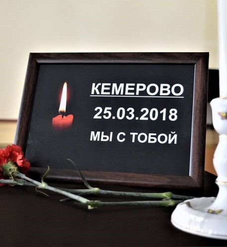 Полгода прошла с трагедии в Кемерово