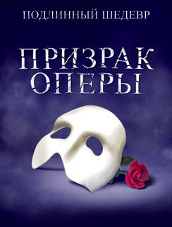 В Москве представят легендарный мюзикл «Призрак Оперы»