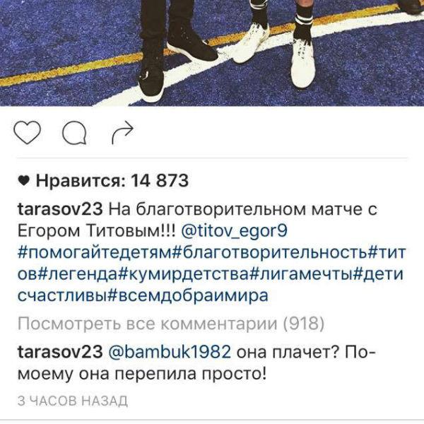 Комментарий Дмитрия Тарасова