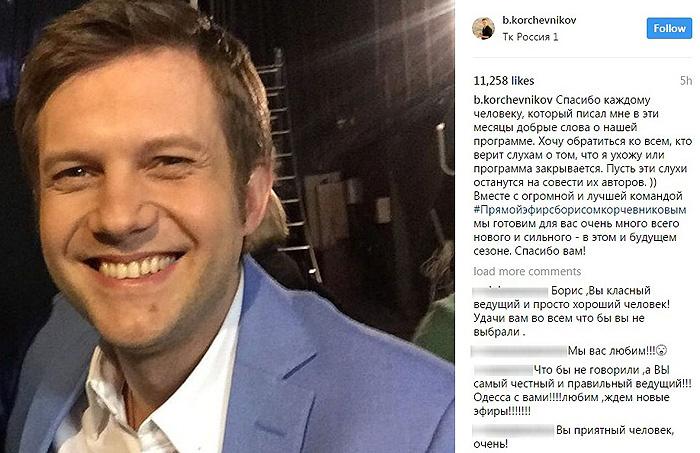 Пост Бориса Корчевникова